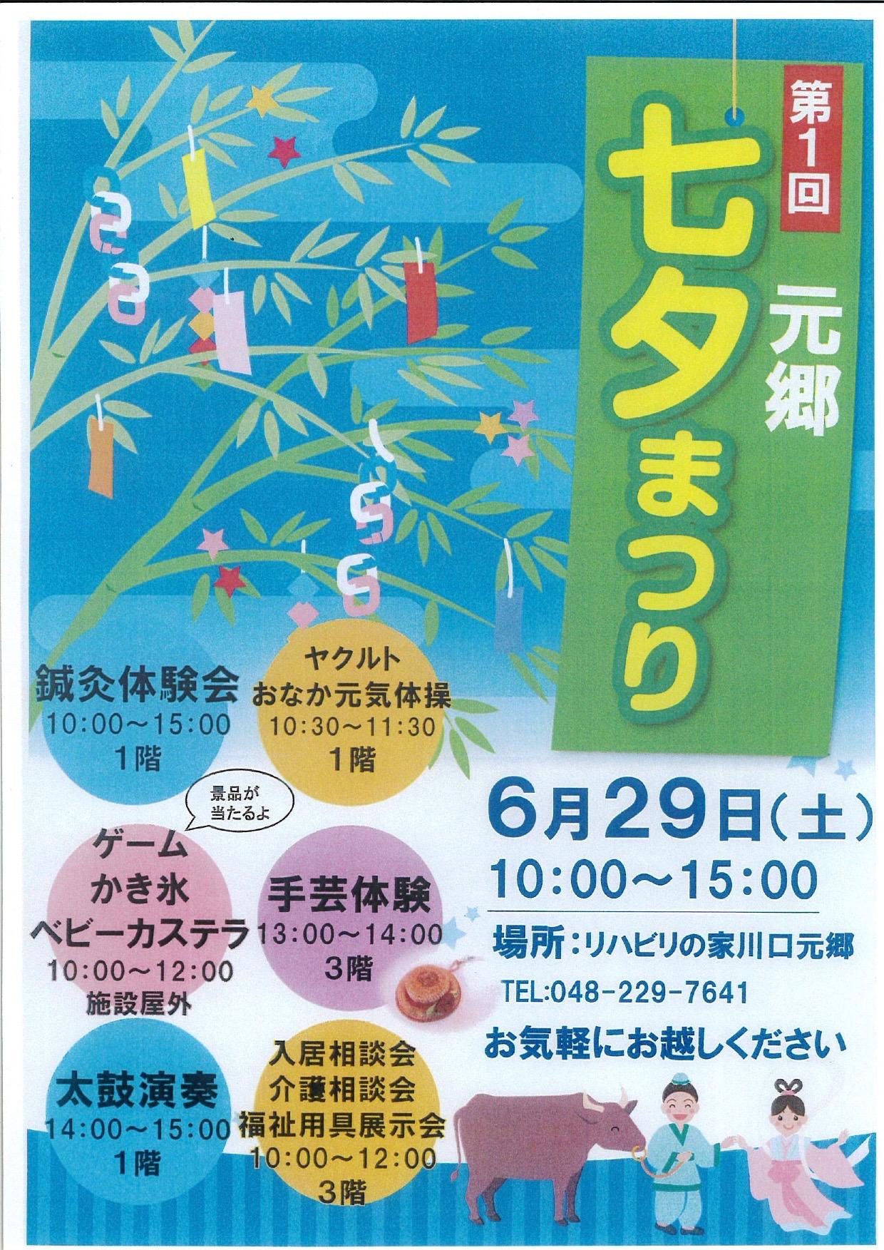 川口市元郷5丁目にて「七夕祭り」開催!