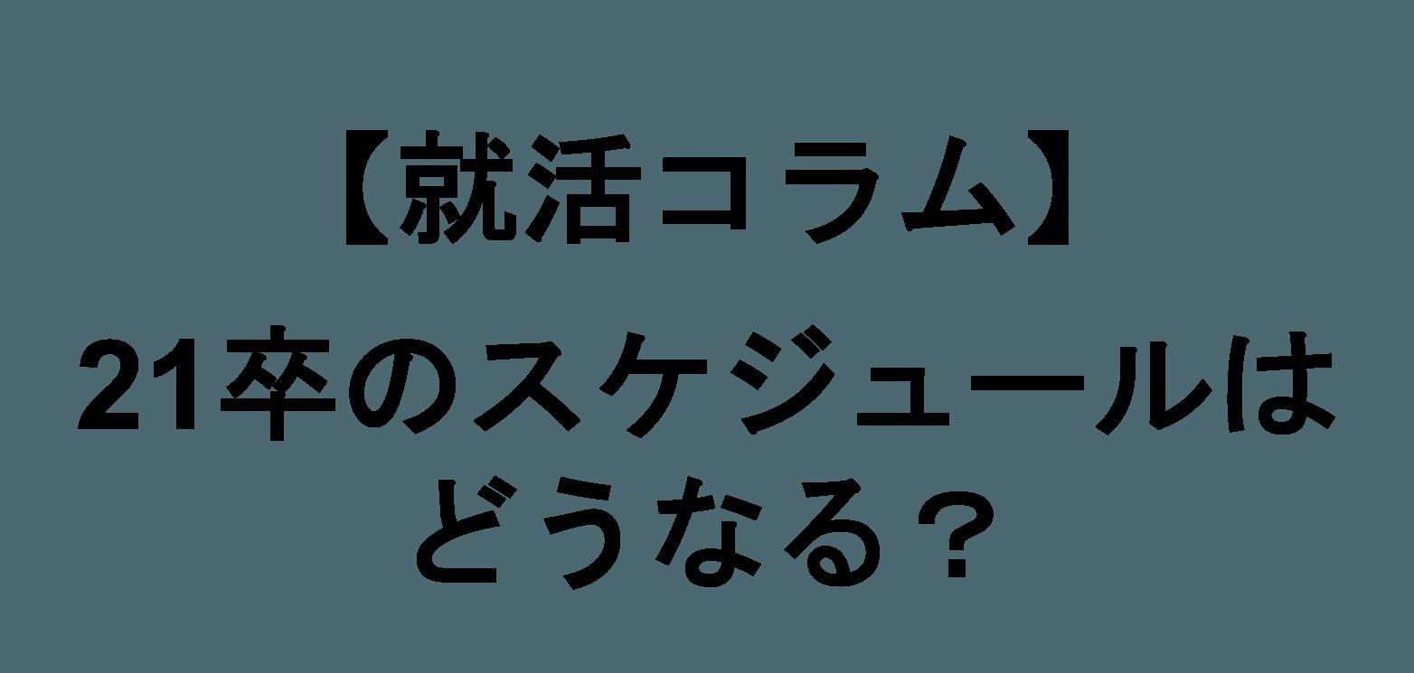 就活コラム【21卒の就活スケジュールはどうなる?】