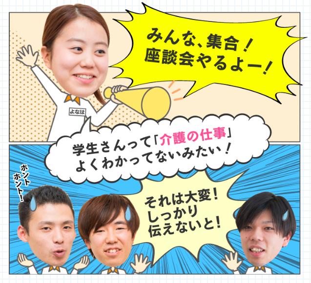就活生向け【当社の社員による座談会!】