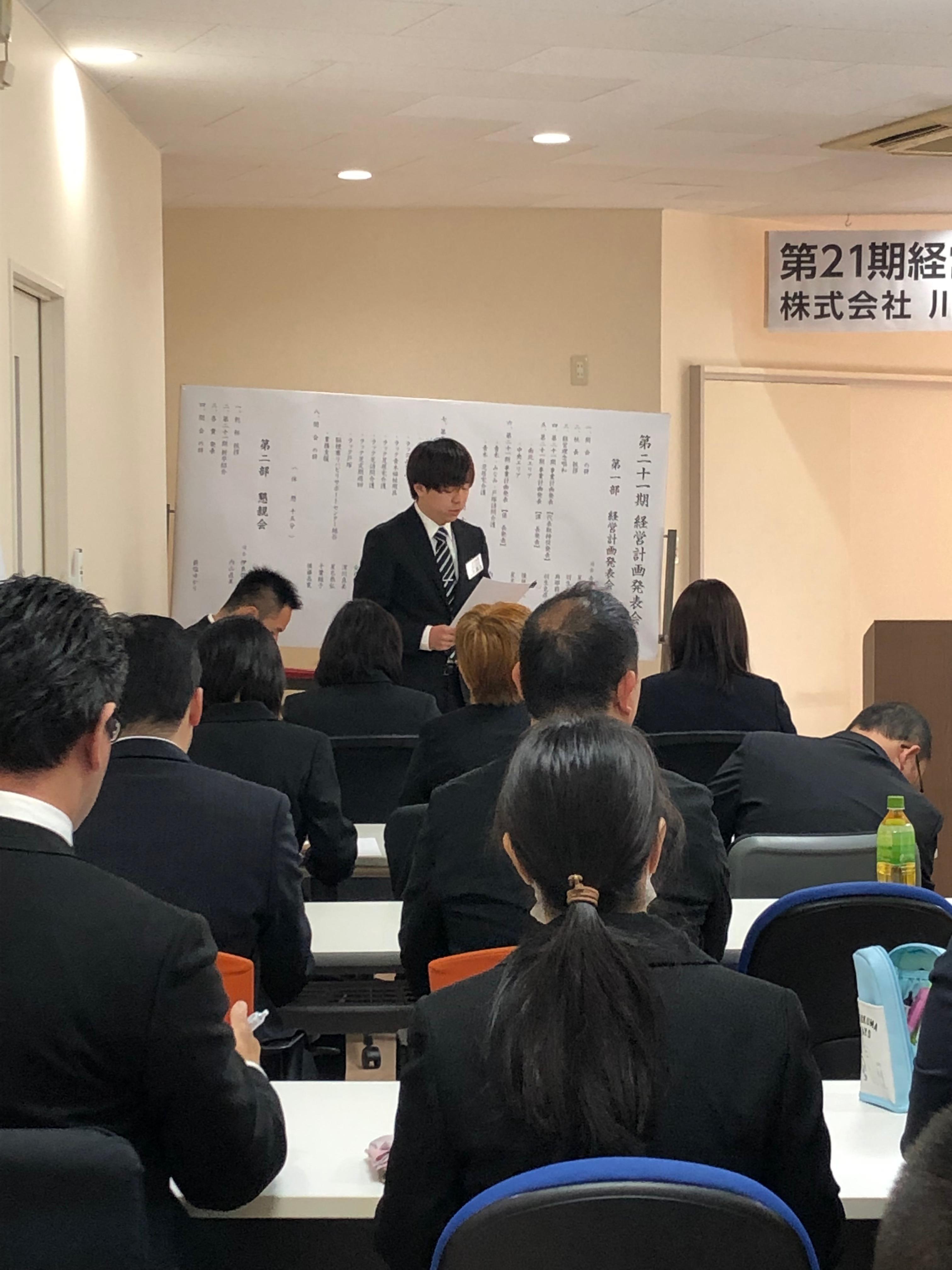 【経営見直し会議】