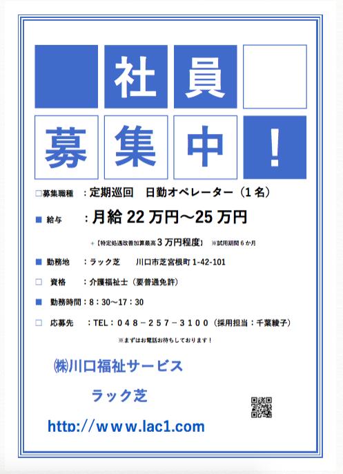 正社員募集のお知らせ(オペレーター他)