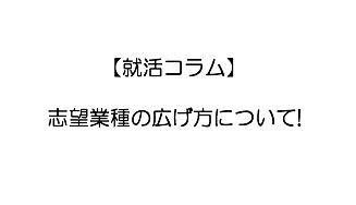 【就活コラム】志望業種の広げ方について!