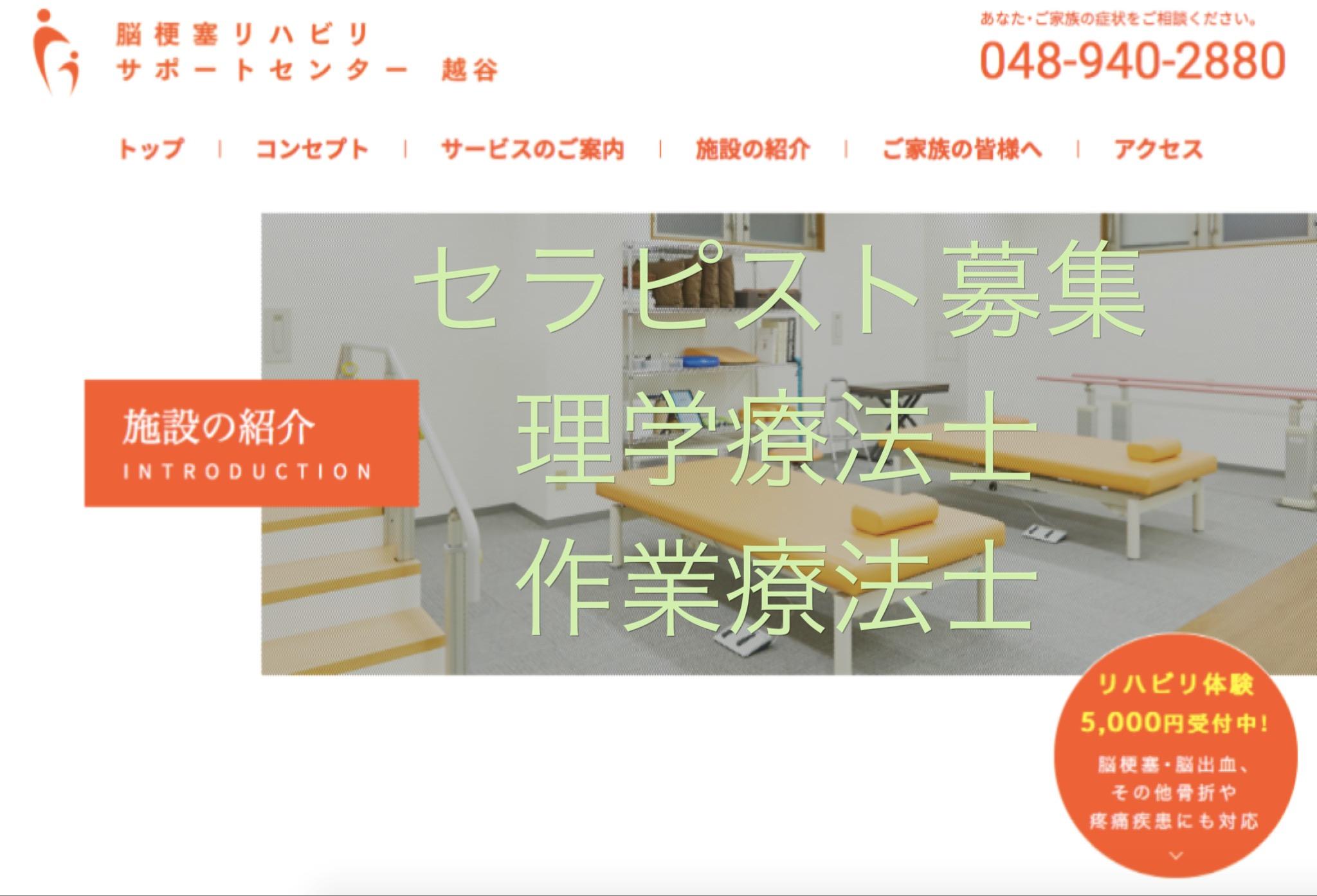 脳梗塞リハビリサポートセンター越谷・川口 セラピスト募集!