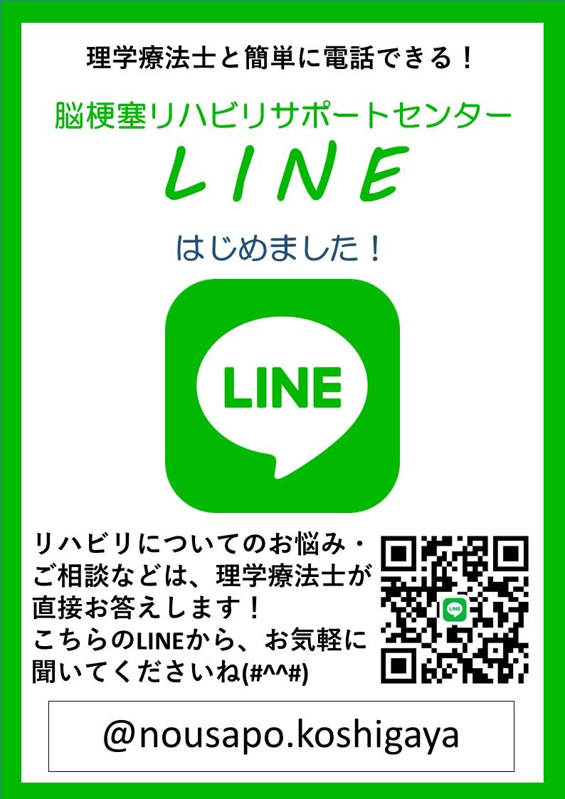 脳梗塞リハビリサポートセンター越谷では「LINE相談」はじめました。