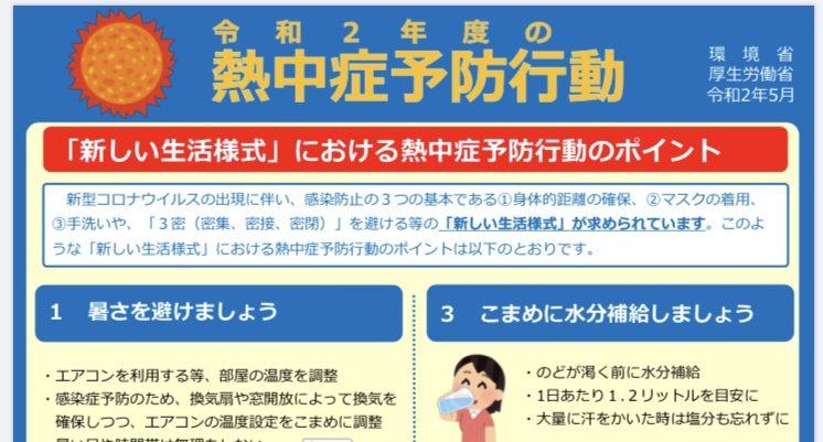 新型コロナウイルス感染症予防により考えられる「熱中症対策」及び「アルコール液の保管の注意」