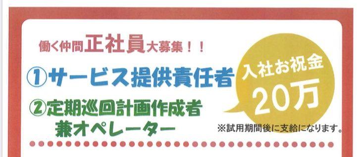 大募集!サービス提供責任者(サ責)(入社祝い20万円!)