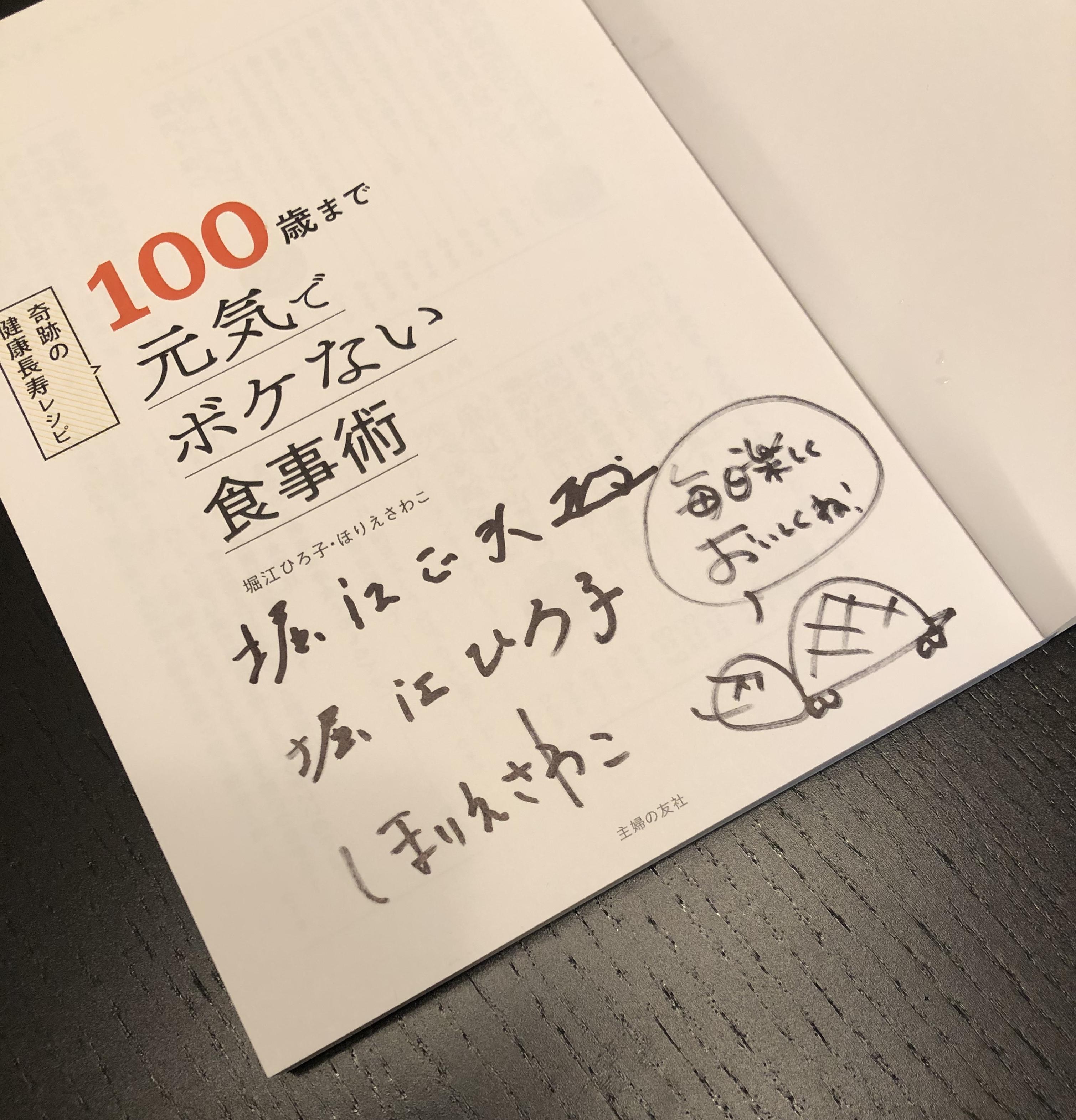 素敵な本のご紹介♪  「100歳まで元気でボケない食事術」