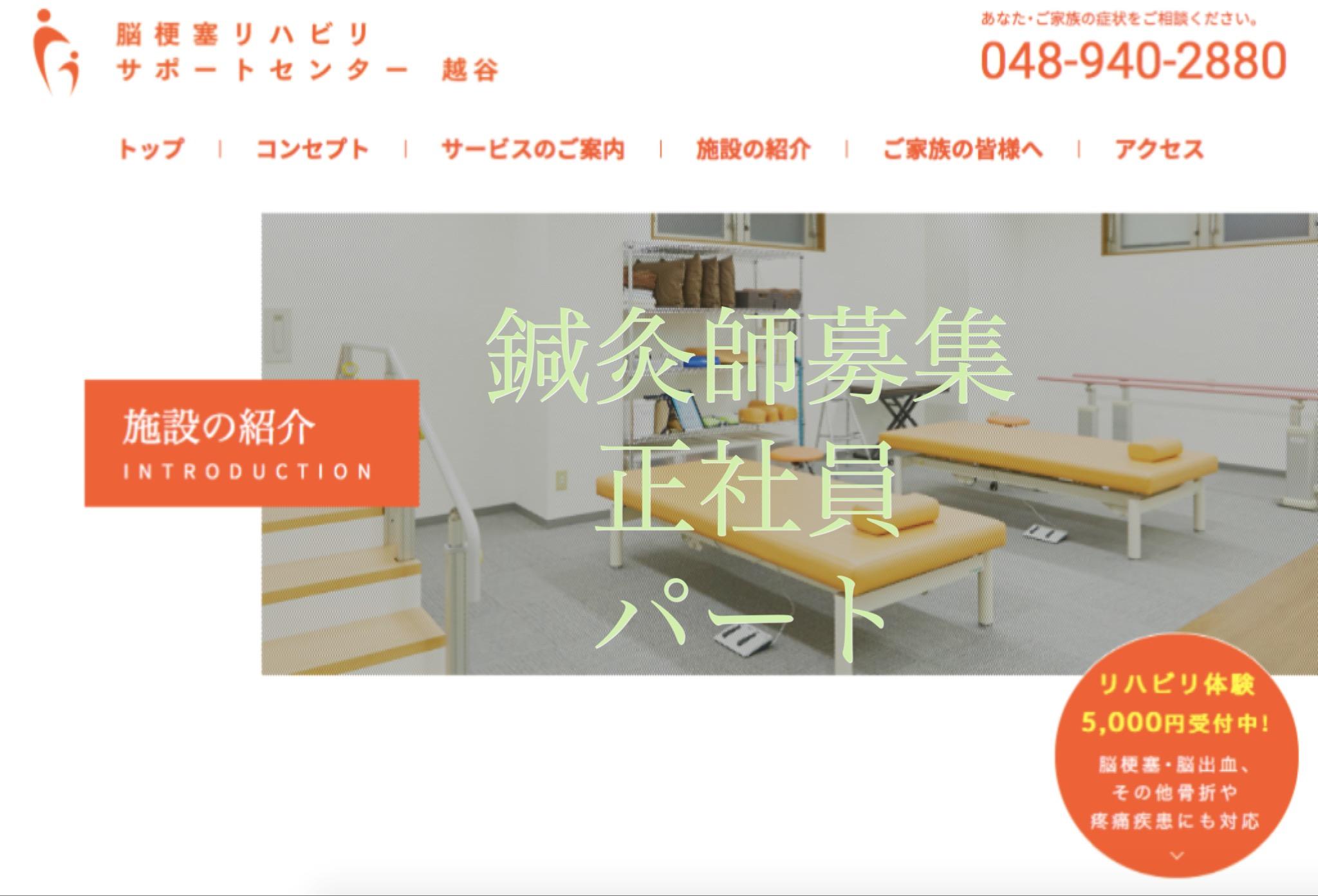 脳梗塞リハビリサポートセンター越谷・川口 鍼灸師募集!