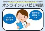 新サービス「オンラインリハビリ相談」はじまります!