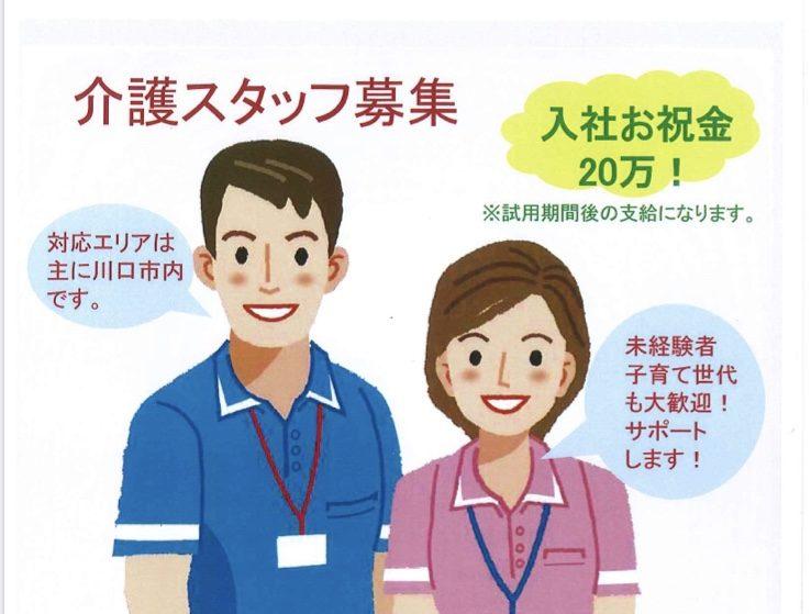 大募集!介護支援専門員(入社祝い金20万円!)