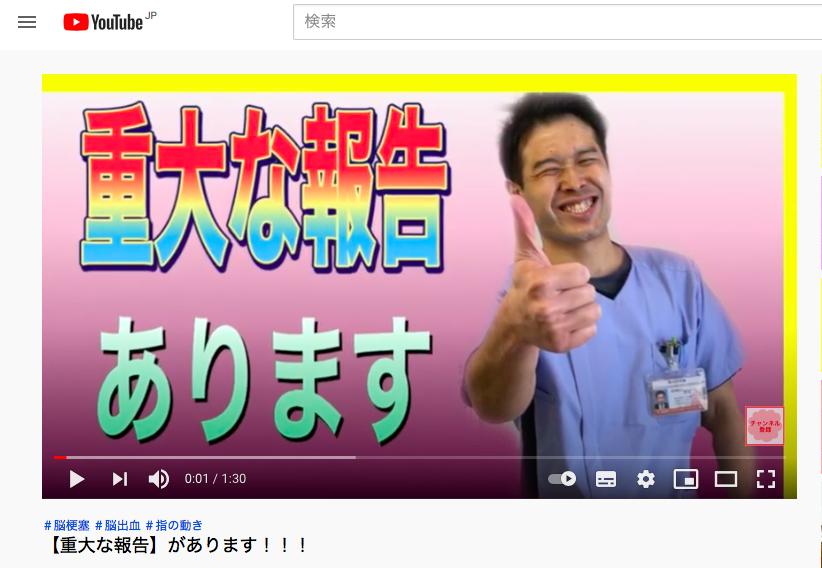 脳梗塞リハビリサポートセンター越谷 YouTube リニューアル!